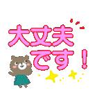 ふんわりクマのデカ文字敬語(個別スタンプ:5)