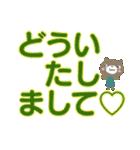 ふんわりクマのデカ文字敬語(個別スタンプ:6)