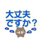 ふんわりクマのデカ文字敬語(個別スタンプ:7)