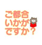ふんわりクマのデカ文字敬語(個別スタンプ:12)