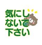 ふんわりクマのデカ文字敬語(個別スタンプ:18)