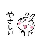ふんわかウサギ25(思いやり編)(個別スタンプ:15)