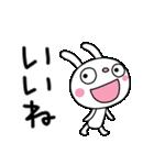 ふんわかウサギ25(思いやり編)(個別スタンプ:20)