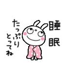 ふんわかウサギ25(思いやり編)(個別スタンプ:39)