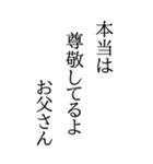 BIGな川柳(個別スタンプ:38)