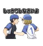 TVアニメ「メジャーセカンド」(個別スタンプ:14)