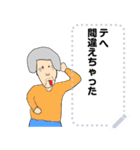 老人クラブ(個別スタンプ:10)