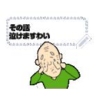 老人クラブ(個別スタンプ:20)