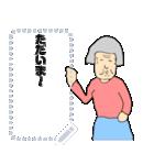 老人クラブ(個別スタンプ:22)