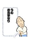 老人クラブ(個別スタンプ:23)