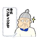 老人クラブ(個別スタンプ:24)