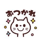 使いやすい☆キュートなネコスタンプ(個別スタンプ:1)