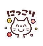 使いやすい☆キュートなネコスタンプ(個別スタンプ:3)