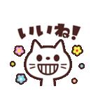 使いやすい☆キュートなネコスタンプ(個別スタンプ:6)