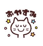 使いやすい☆キュートなネコスタンプ(個別スタンプ:8)