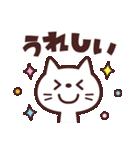 使いやすい☆キュートなネコスタンプ(個別スタンプ:10)