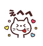 使いやすい☆キュートなネコスタンプ(個別スタンプ:12)