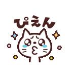 使いやすい☆キュートなネコスタンプ(個別スタンプ:23)