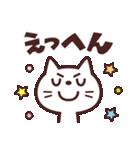 使いやすい☆キュートなネコスタンプ(個別スタンプ:33)