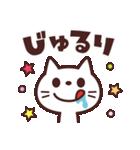 使いやすい☆キュートなネコスタンプ(個別スタンプ:35)