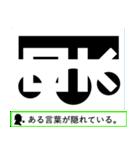 【錯覚クイズ】毎日使えるスタンプ(個別スタンプ:1)