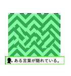 【錯覚クイズ】毎日使えるスタンプ(個別スタンプ:9)