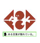 【錯覚クイズ】毎日使えるスタンプ(個別スタンプ:11)