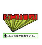 【錯覚クイズ】毎日使えるスタンプ(個別スタンプ:21)