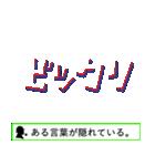 【錯覚クイズ】毎日使えるスタンプ(個別スタンプ:27)