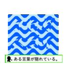 【錯覚クイズ】毎日使えるスタンプ(個別スタンプ:29)