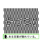 【錯覚クイズ】毎日使えるスタンプ(個別スタンプ:31)