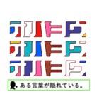 【錯覚クイズ】毎日使えるスタンプ(個別スタンプ:35)
