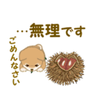 よちよち豆柴 秋の毎日(個別スタンプ:16)