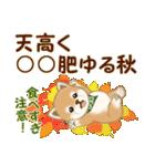よちよち豆柴 秋の毎日(個別スタンプ:22)