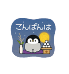 うごく♪心くばりペンギン 秋ver.(個別スタンプ:02)