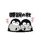 うごく♪心くばりペンギン 秋ver.(個別スタンプ:19)