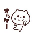 かわいい☆ねこ大好き!2(個別スタンプ:2)