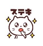 かわいい☆ねこ大好き!2(個別スタンプ:4)