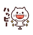 かわいい☆ねこ大好き!2(個別スタンプ:5)