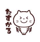 かわいい☆ねこ大好き!2(個別スタンプ:25)