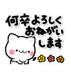 こねこのにゃーちゃん♡おおきな文字 BASIC(個別スタンプ:11)