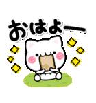 こねこのにゃーちゃん♡おおきな文字 BASIC(個別スタンプ:14)