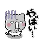 こねこのにゃーちゃん♡おおきな文字 BASIC(個別スタンプ:35)