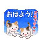 三毛猫ツインズ 秋の毎日(個別スタンプ:2)