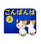 三毛猫ツインズ 秋の毎日(個別スタンプ:4)
