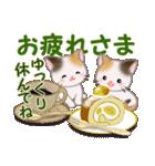 三毛猫ツインズ 秋の毎日(個別スタンプ:9)