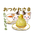 三毛猫ツインズ 秋の毎日(個別スタンプ:11)