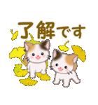 三毛猫ツインズ 秋の毎日(個別スタンプ:13)