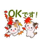 三毛猫ツインズ 秋の毎日(個別スタンプ:14)