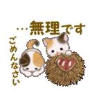 三毛猫ツインズ 秋の毎日(個別スタンプ:16)